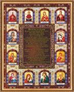 Набор для вышивки бисером Молитва за родину укр. яз