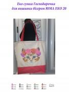 Эко сумка для вышивки бисером Мальвина 20