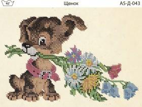 Схема для вышивки бисером на габардине Щенок Acorns А5-Д-043 - 30.00грн.