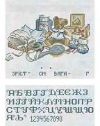 Схема для вышивки бисером на габардине Метрика для мальчика (укр)