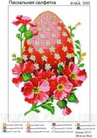 Схема вышивки бисером на атласе Пасхальная салфетка, , 61.00грн., ЮМА-3293, Юма, Пасхальная вышивка