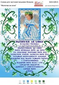 Схема для вышивки бисером на атласе Молитва за сина