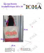 Эко сумка для вышивки бисером Мальвина 100