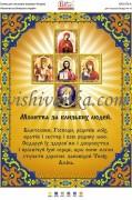 Схема для вышивки бисером на атласе Молитва за близьких людей