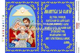 Схема для вышивки бисером на атласе Молитва за семью