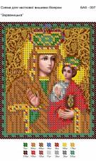 Рисунок на габардине для вышивки бисером Зарваницька Вишиванка А5-007