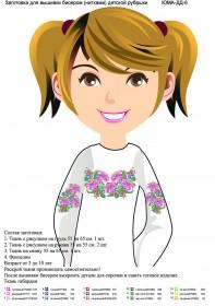 Заготовка детской рубашки для вышивки бисером или нитками ДД-6, , 230.00грн., ЮМА-ДД-6, Юма, Детские сорочки