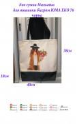 Эко сумка для вышивки бисером Мальвина 76