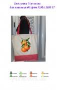 Эко сумка для вышивки бисером Мальвина 57