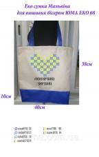 Эко сумка для вышивки бисером Мальвина 68 Юма Эко М 68