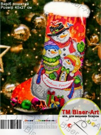 Схема для вышивки бисером Подарочный сапожок, , 100.00грн., 23009, Biser-Art, Новый год