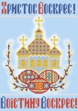 Схема вышивки бисером на атласе Христос Воскрес Марiчка (Маричка) РКП-4-001