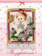 Набор для вышивки открытки Ангелочек и бабочка