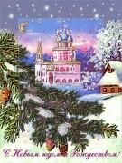 Набор для вышивки открытки Светлое Рождество