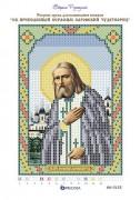 Рисунок на атласе для вышивки бисером Святой Серафим Саровский