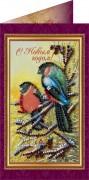 Набор для вышивки открытки С Новым годом-2