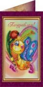 Набор - открытка Поздравляю