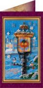 Набор - открытка с Новым Годом 3