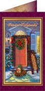 Набор - открытка Весёлого Рождества 2