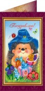 Набор - открытка Поздравляю-8