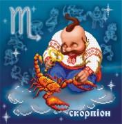 Набор для вышивки бисером Гороскоп. Скорпион