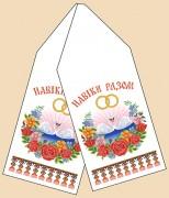 Рисунок на габардине для вышивки Свадебного рушника