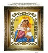 Рисунок на ткани для вышивки бисером Богородица Отчаянных Единая Надежда