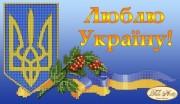 Рисунок на ткани для вышивки бисером Люблю Україну
