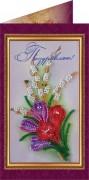 Набор - открытка Поздравляю 9