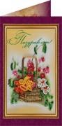 Набор - открытка Поздравляю 13