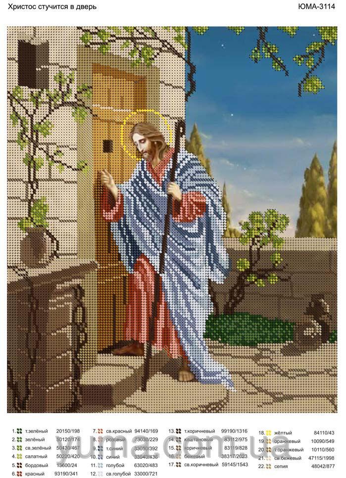 Дверь схема вышивки крестом