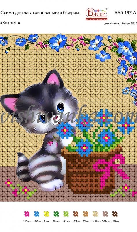 Рисунок на габардине для вышивки бисером Кошка Ветка Картины бисером ... 2f30190118114
