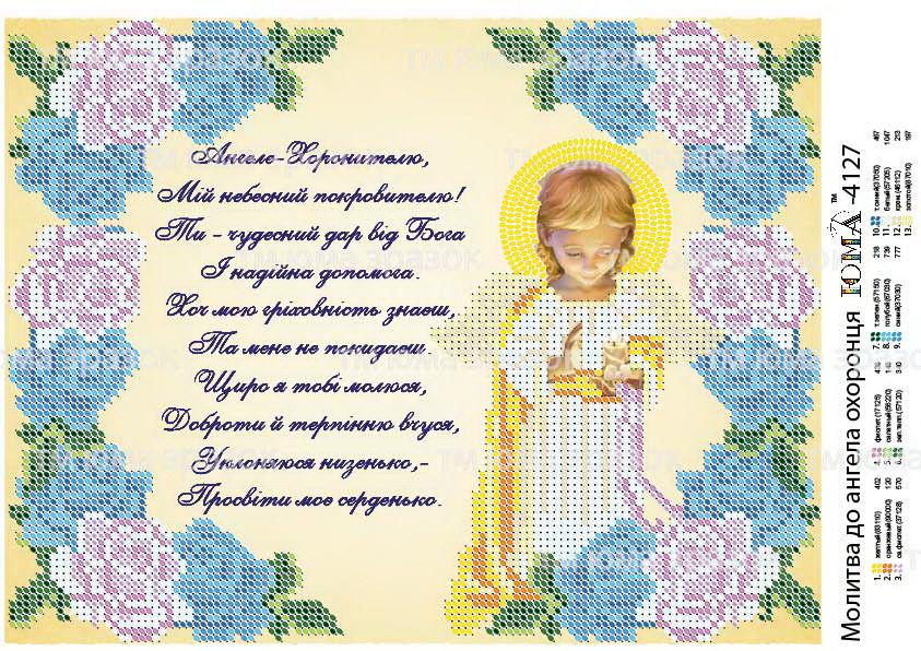 Молитва ангелов вышивка