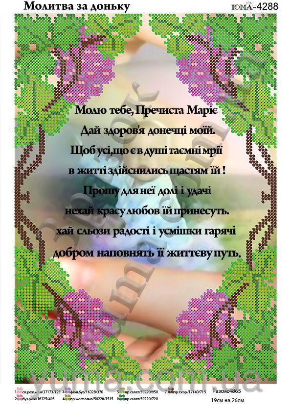 Вышивка молитва за дочь