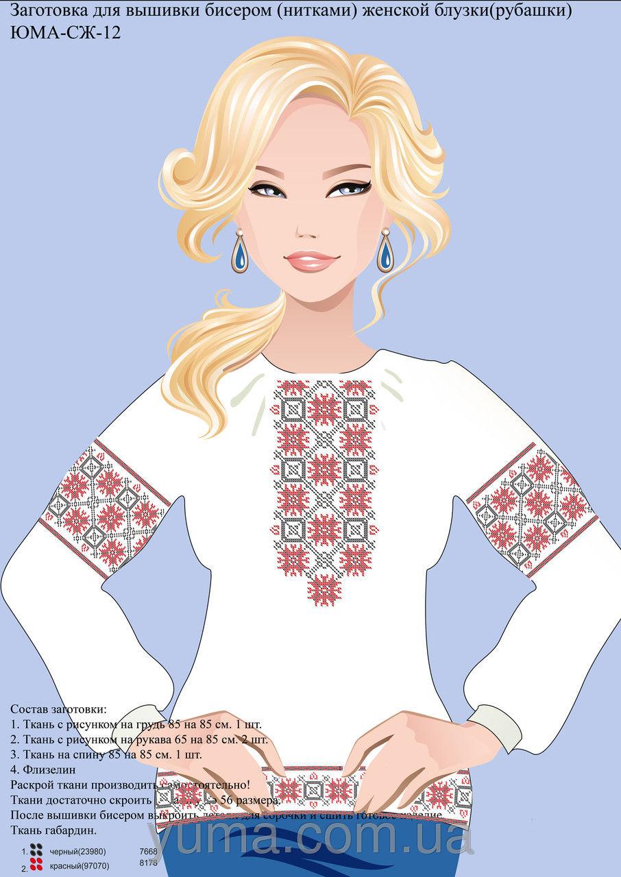 Заготовка женской рубашки для вышивки бисером или нитками СЖ 13 Юма ... bc2791db5d145