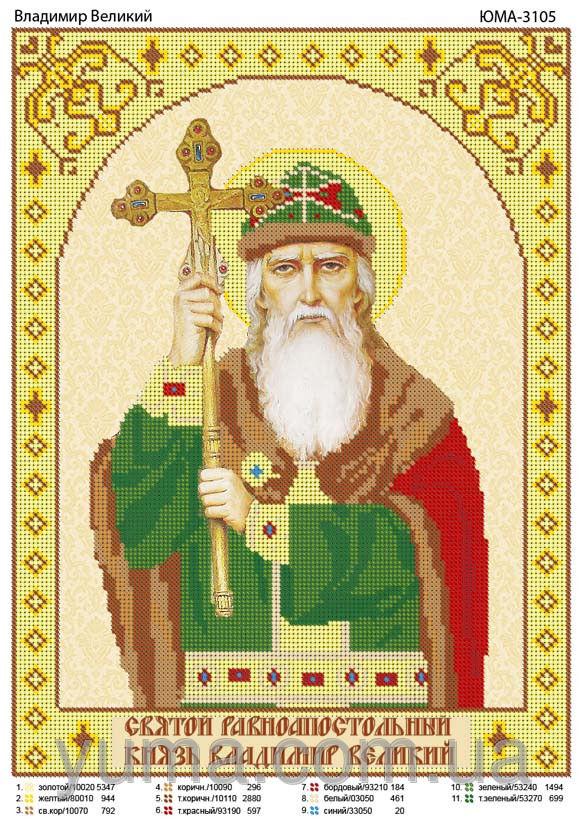 Вышивка иконы святой владимир