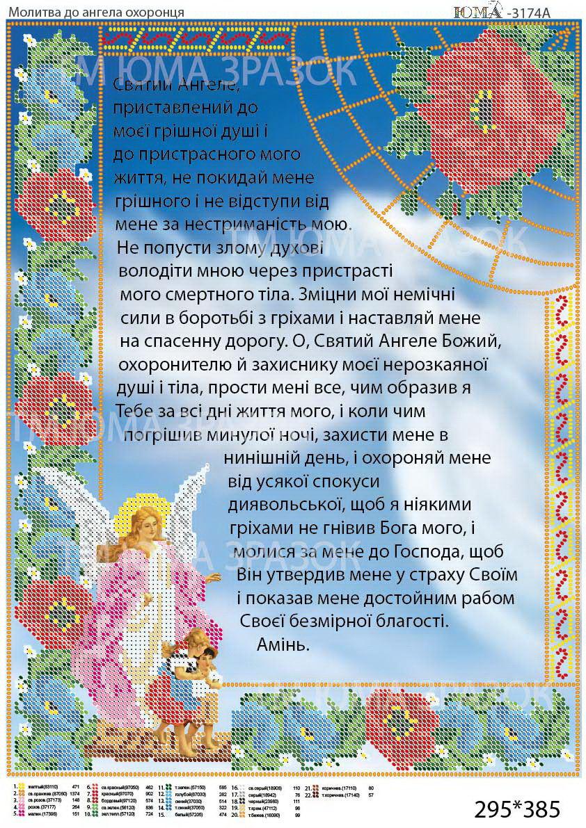Вышивка ангел за молитвой