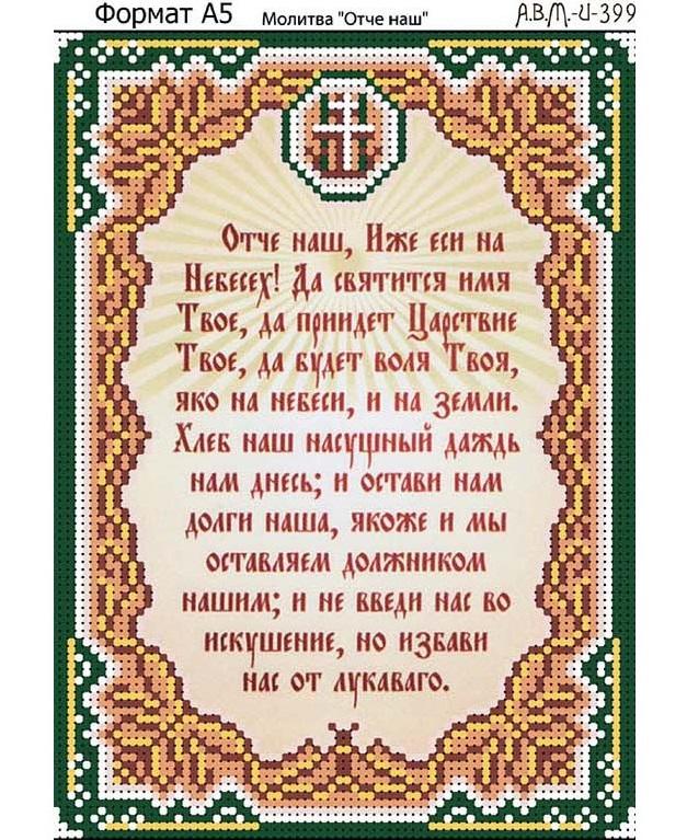 Отче наш схема для вышивки крестом