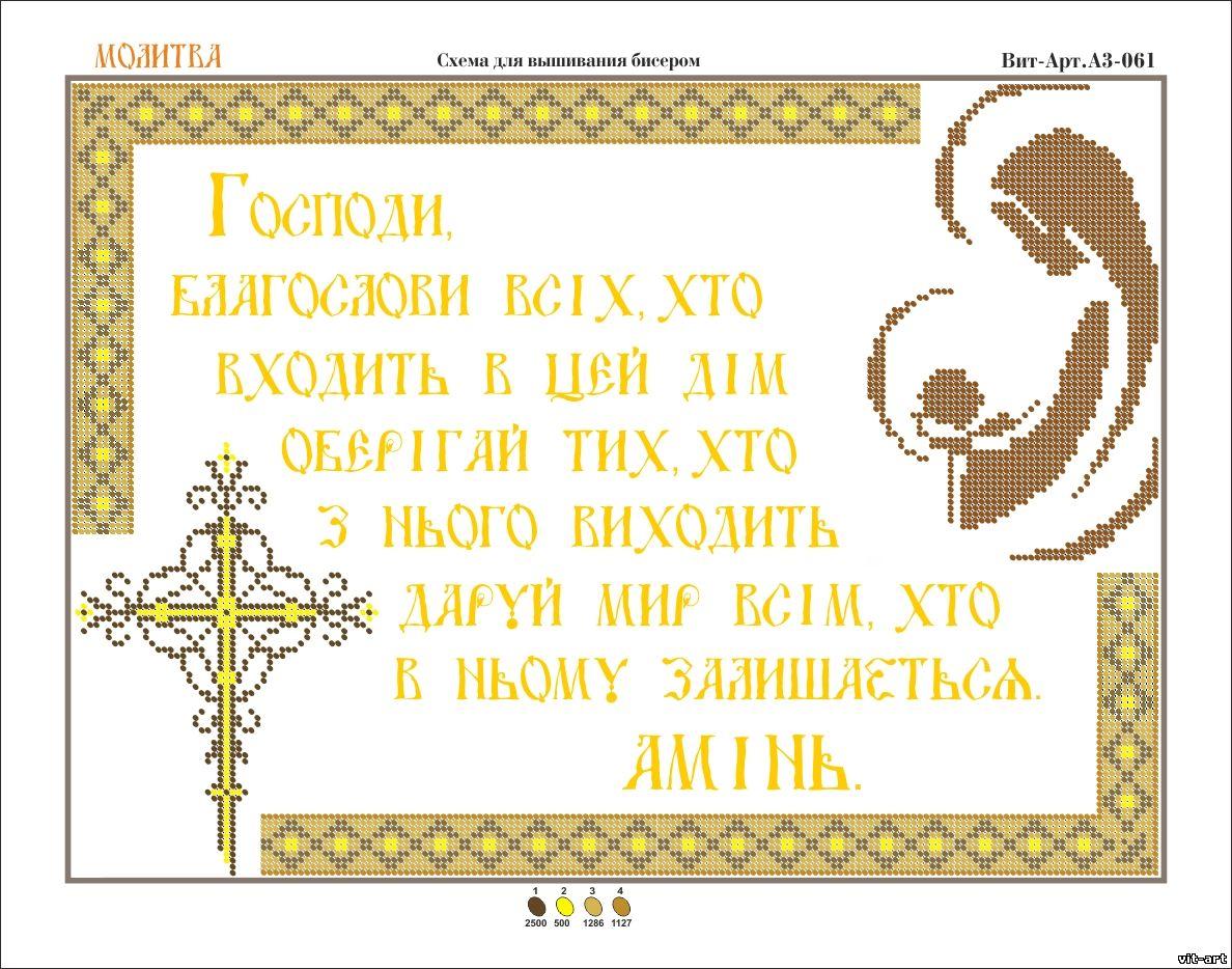 Схема вышивки бисером молитва