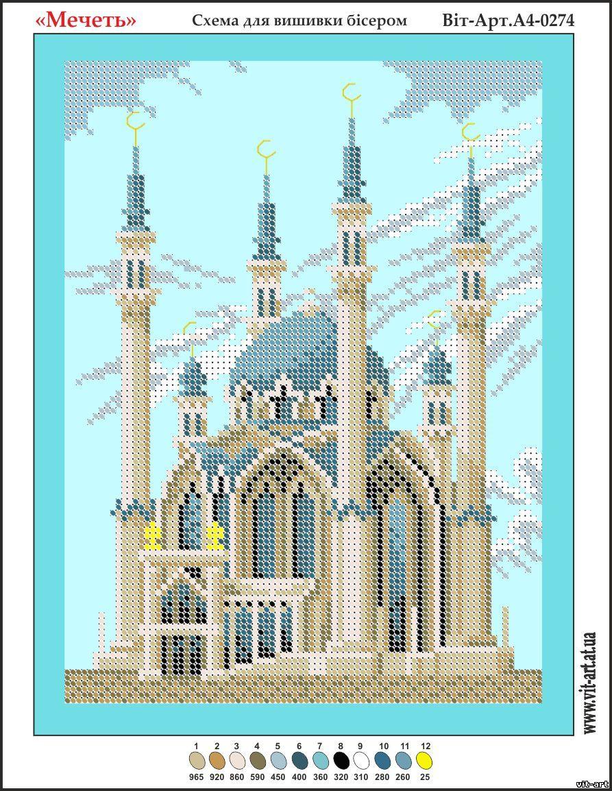 Вышивка бисером мечети схема