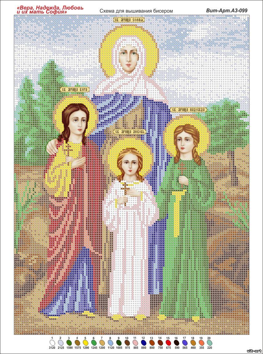 Схема иконы вера надежда любовь фото 113