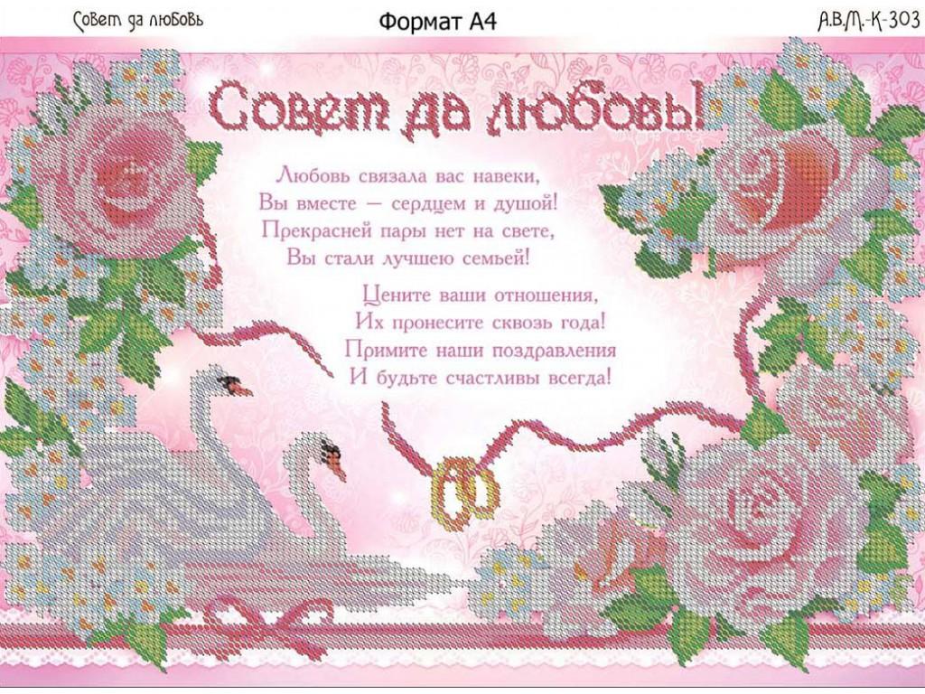 Схема вышивки поздравлений