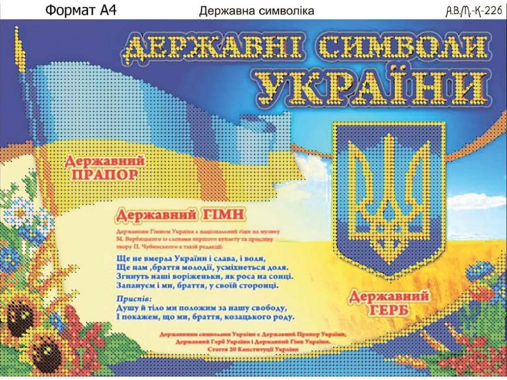 Схема вышивки бисером на габардине Слава Україні Vit Art Вит Арт Арт ... 26bafa5b669fb