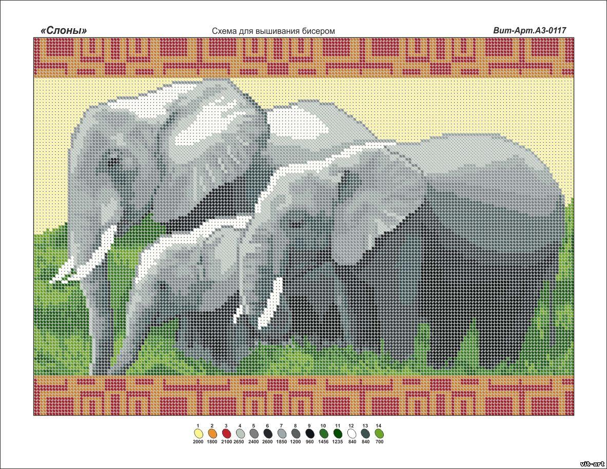 Схема вышивки слонов бесплатно
