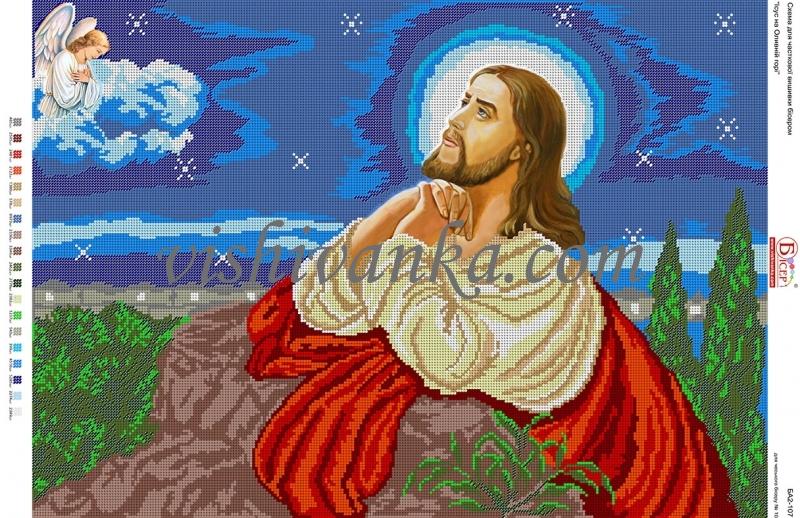 Рисунок на габардине для вышивки бисером Ісус на Оливній горі 209fecd707c2a