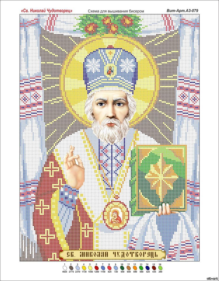 Схема Вышивки Крестом Иконы Николая Угодника