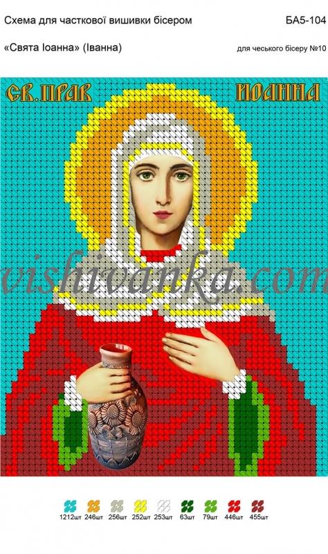 Схема для вышивки бисером на атласе Свята Іоанна (Іванна) Вишиванка ... 81967ba6e7cde