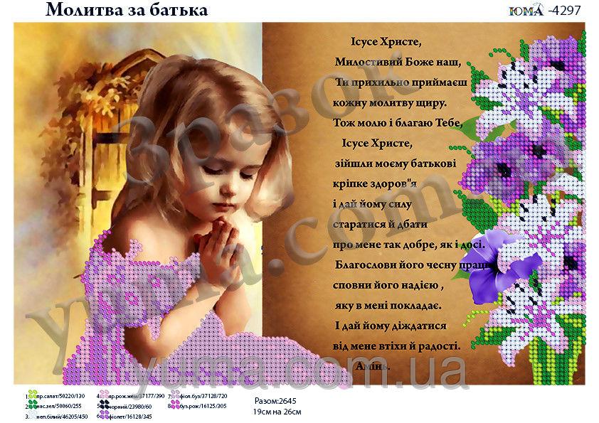 Схема вышивки молитва за дочь