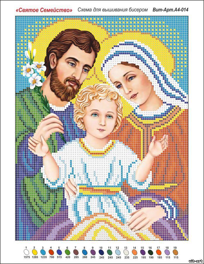 Икона святое семейство вышивка