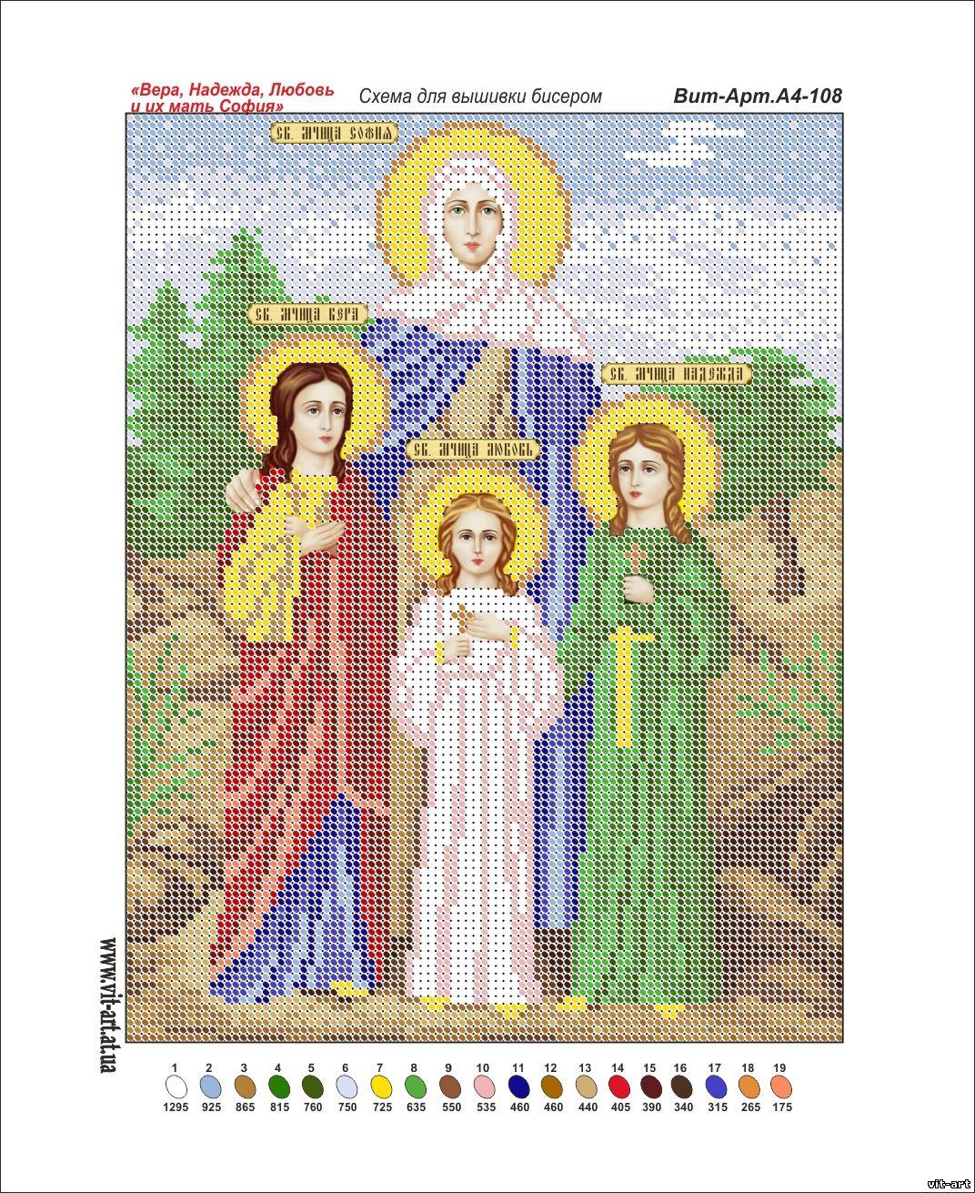 Вышивка крестом схемы вера надежда любовь